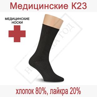 Медицинские носки без резинки с эластичной нитью