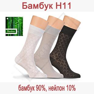 Носки мужские из бамбука Н11