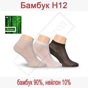 Укороченные носки из бамбука Н12