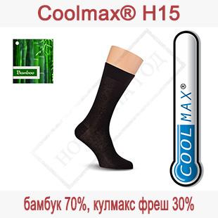 Мужские носки Coolmax fresh