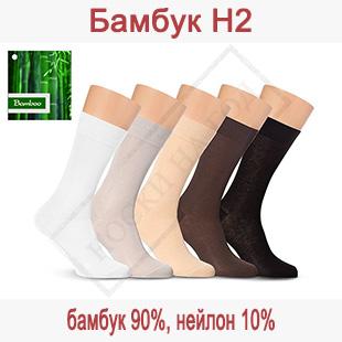 Бамбук Н2 - мужские носки из бамбуковой пряжи
