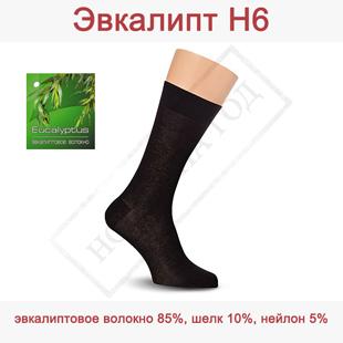 Носки из эвкалипта