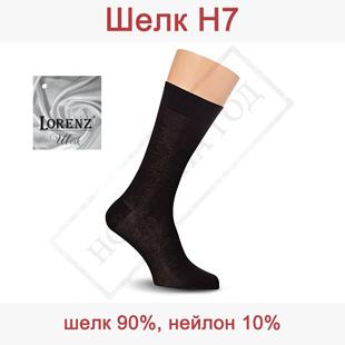 Мужские шелковые носки из шелка