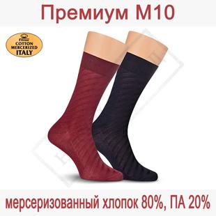 Носки мужские Премиум М10