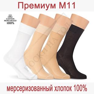 Носки мужские Премиум М11
