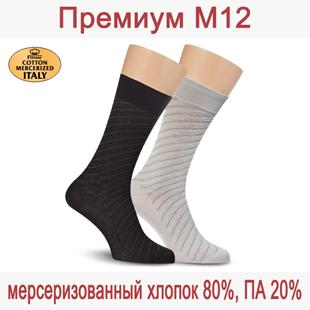 Носки мужские Премиум М12