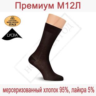 Носки мужские Премиум М12Л
