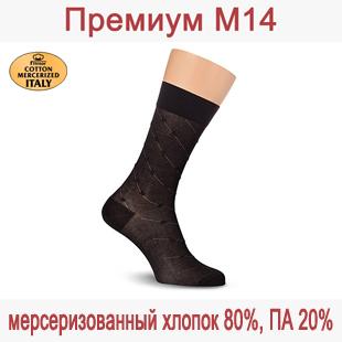 Носки мужские Премиум М14