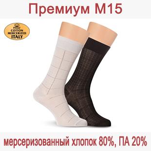 Носки мужские Премиум М15