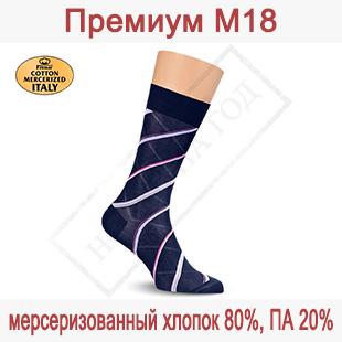 Носки мужские Премиум М18