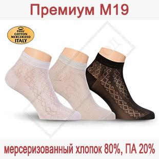 Носки мужские укороченные Премиум М19