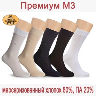 Носки мужские Премиум М3