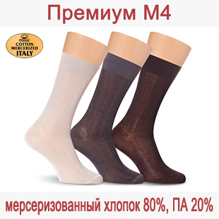 Носки мужские Премиум М4