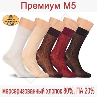 Носки мужские Премиум М5