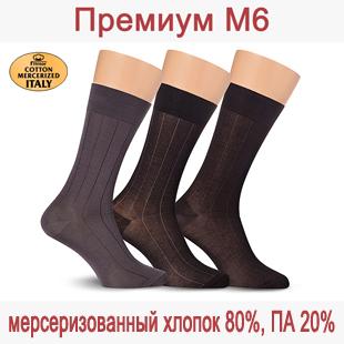 Носки мужские Премиум М6