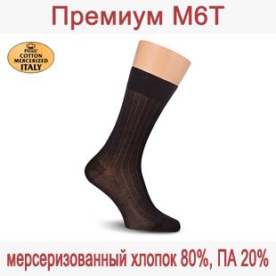 Носки мужские Премиум М6Т