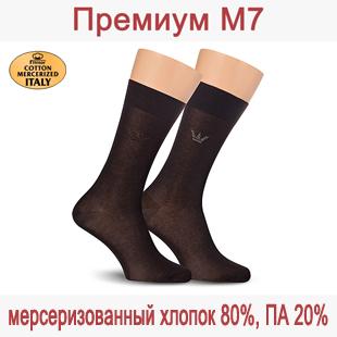 Носки мужские Премиум М7