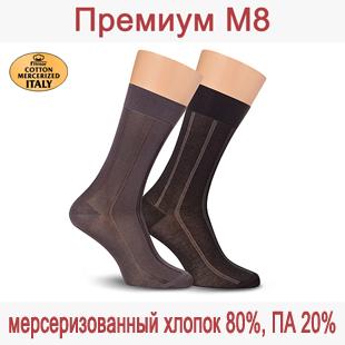 Носки мужские Премиум М8