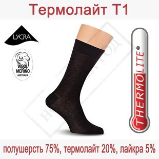 Носки мужские Термолайт Т1 с шерстью