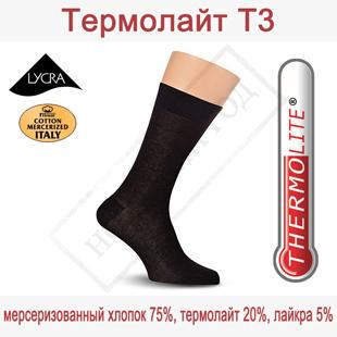 Носки мужские Термолайт Т3 из мерсеризованного хлопка