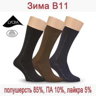 Зимние мужские носки из полушерсти Зима В11