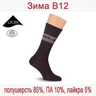 Зимние мужские носки из полушерсти