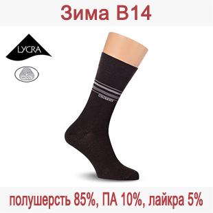 Зимние мужские носки из полушерсти Зима В14
