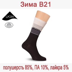 Зимние мужские носки из полушерсти Зима 21