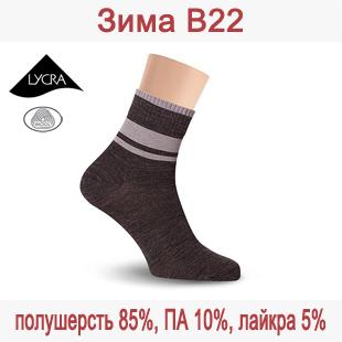 Зимние укороченные мужские носки из полушерсти