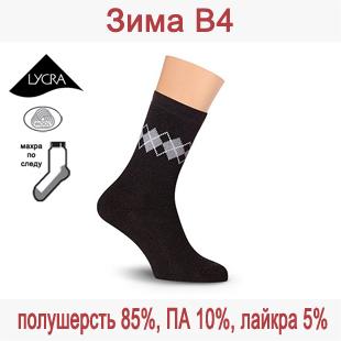 Теплые и комфортные мужские носки Зима В4