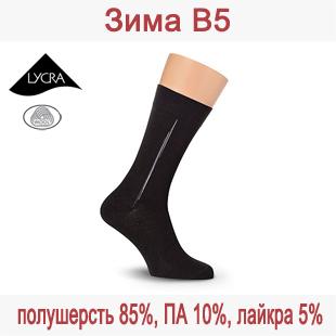 Зимние мужские носки из полушерсти Зима В5
