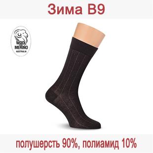 Мужские зимние носки из шерсти австралийского мериноса Зима В9