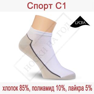 Носки для спорта и активного отдыха Спорт С1