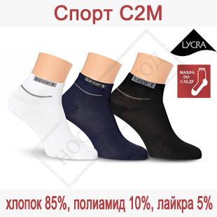 Спортивные носки с махрой для фитнеса и активного отдыха С2М