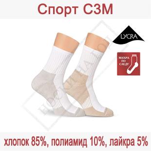 Носки с махрой для спорта и активного отдыха С3М