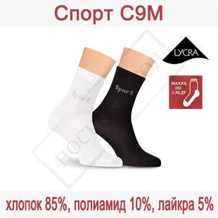 Носки для спорта с махрой С9М