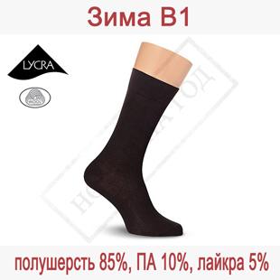 Зимние мужские носки из полушерсти Зима В1