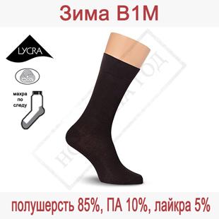 Зимние мужские носки из полушерсти с махрой Зима В1М
