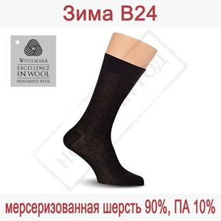 Мужские носки из мерсеризованной шерсти Зима В24