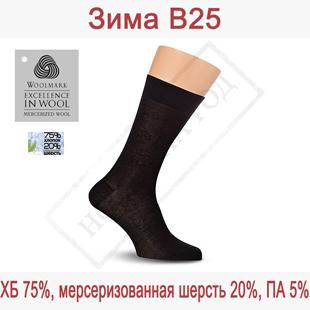 Мужские носки из хлопка и мерсеризованной шерсти