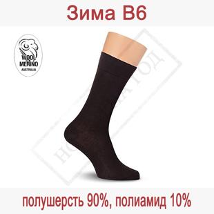 Мужские зимние носки из шерсти австралийского мериноса Зима В6