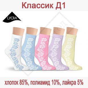 Женские носки из длинноволокнистого хлопка Классик Д1