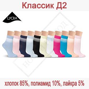 Женские носки из хлопка Классик Д2