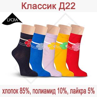Женские носки из хлопка Классик Д22