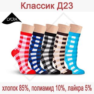 Женские носки из хлопка Классик Д23