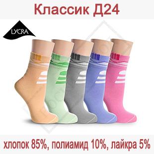 Женские носки из хлопка Классик Д24