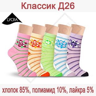 Женские носки из хлопка Классик Д26