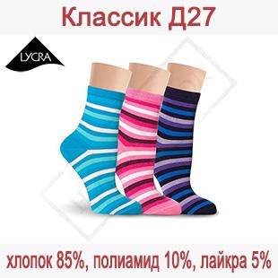 Женские носки из хлопка Классик Д27
