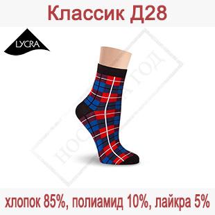 Женские носки из хлопка Классик Д28