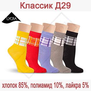 Женские носки из хлопка Классик Д29